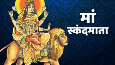 Navratri 5th Day: चैत्र नवरात्रि के पांचवे दिन की जाती है स्कंदमाता की पूजा, जानें विधि, आरती और कथा